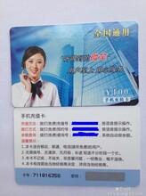 全国通用网络卡万能搭配深圳回拨卡厂家直销