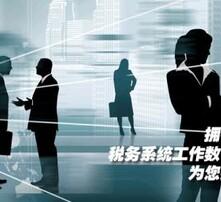 广州涵鑫税务,出口退税,代办出口退税,广州税务咨询图片