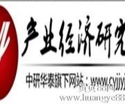 2014-2020年中国光纤连接器产业营运格局分析及投资价值研究报告图片