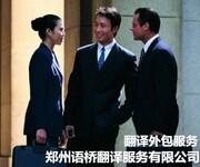 哪家郑州翻译公司能提供小语种翻译图片