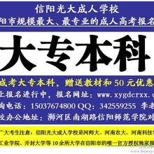 河南信阳地区成教函授大专本科报名网站网上报名