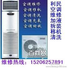 盛泽专业空调维修移机空调漏水缺氟维修更换电脑板