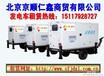 北京海淀120kw静音发电机租赁发电车租赁151-1792-8727