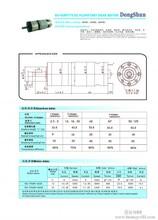深圳东顺DS-42RP775行星减速电机,使用电压DC12V-DC24V,平机器人电机,智能设备电机