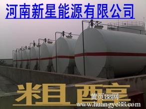 生物醇油配方醇基燃料技术培训