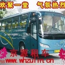 元旦春节过年租车婚车轿车大巴商务车欢迎前来预订