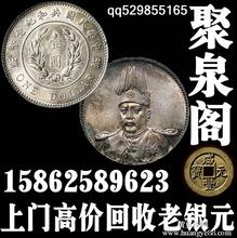 旧县街道收购银元,凤川街道收袁大头,富春江回收银元