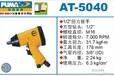 气动工具首选三艾斯工业用品公司,正品保障