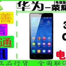 深圳善信通讯华为荣耀3C电信3G版华为荣耀3c电信版有现货