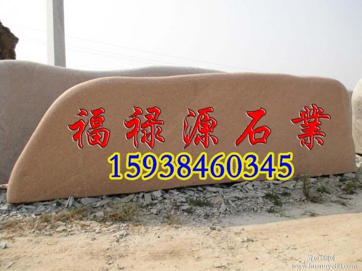 河南省镇平县10米花岗岩招牌刻字石麻石那里多——福禄源石业