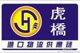 旧半导体清洗设备进口清关公司/苏州半导体设备进口代理