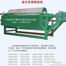 供应锰矿铁矿强磁磁选机