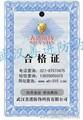 产品防伪合格证设计与印刷