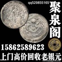 万祥镇收购银元,老港镇回收银元,南汇新城收购袁大头