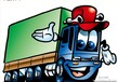 青岛集装箱车队,专业青岛港口至河北唐山集装箱拖车运输
