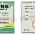 汽配摩配防伪合格证设计与印刷厂家