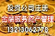 新密投资公司注册办理投资担保金融服务