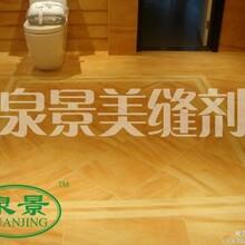 南京泉景新品牌美缝剂全新上市