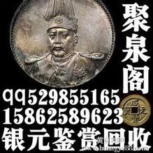 浦江镇回收银元,宝山区收购银元,罗店镇回收袁大头