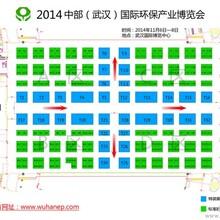2014中部武汉国际环保产业博览会
