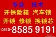 北塘区汽车开锁,西漳汽车开锁,赛格电子市场开锁,好得家开锁