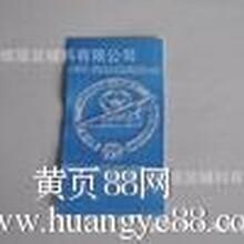 性价比高的杭州织唛供应商当属秋蝶服装辅料公司不干胶杭州织唛印唛