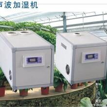 江苏苏州常熟洪森超声波工业加湿器图片图片