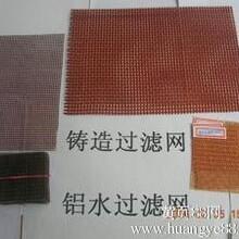 厂家直销铸造过滤网铸铁过滤网铁水过滤网铸造工具