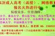 山东临沂函授成人高考成考报名报名时间考试时间