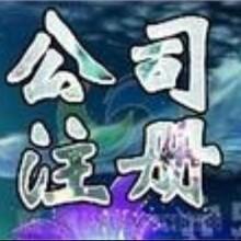 深圳前海融资租赁公司注册转让,香港融资租赁买卖