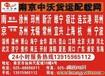 南京到天津物流公司专线