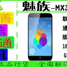 魅族MX3深圳善信通讯魅族mx3现货特价