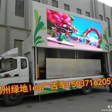河南商丘led移动广告车流动led广告宣传车w移动宣传车