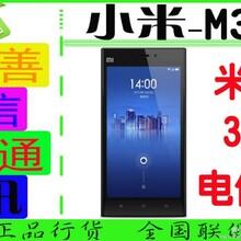 小米3小米三深圳善信通讯魅族mx3现货特价小米31560元
