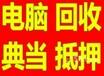 上海小皇帝在徐汇区高价收购二手台式机笔记本服务器及电脑配件