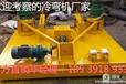 安徽宣城液压工字钢冷弯机机报价//250弯拱机生产厂家