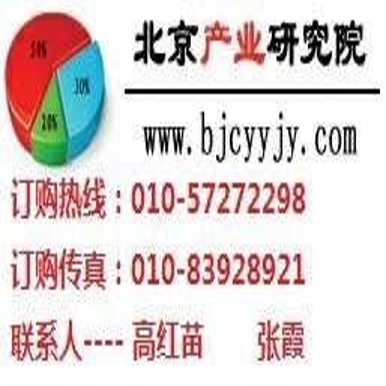 北京产业研究院