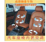 成都实体店奥迪Q5汽车座椅改通风系统汽车真皮座椅改内置空调系统图片