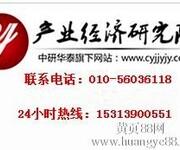 中国电子元器件行业市场现状调研及投资潜力研究报告2014-2020年图片