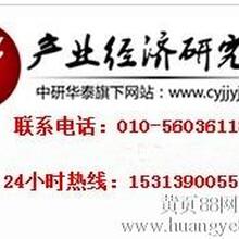 中国汽车发电机调节器市场运行态势分析与投资战略咨询报告2014-2020年