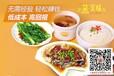 中式快餐店加盟