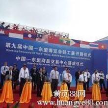 2014年第十一届中国—东盟博览会第五届林产品与木制品展览会