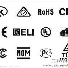 旅充CE认证、FCC认证、UL认证