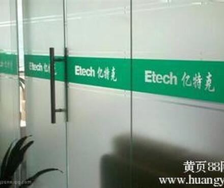 供应北京玻璃广告贴即时贴不干胶