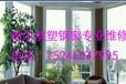 修理窗户漏风窗户变型吊脚维修哈尔滨永固塑钢门窗制作维修