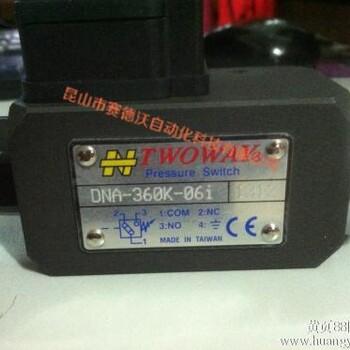 台湾台肯TWOWAY压力继电器DNA 360K 06I -液压设备