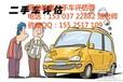 枣庄二手车鉴定评估师考试,可咨询国龙教育范老师