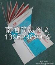 用户手册排版印刷