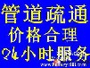 桂林市厨房下水道疏通服务桂林市疏通下水道电话