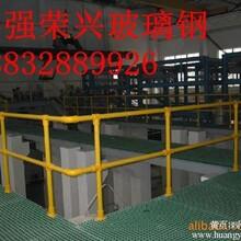 化工廠貯罐專用玻璃鋼護欄圖片